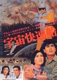 Invasion_of_the_Neptune_Men_1961