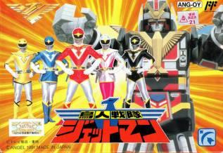 Chōjin Sentai Jetman