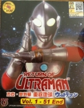Return of Ultraman (Malaysia, DVD) front