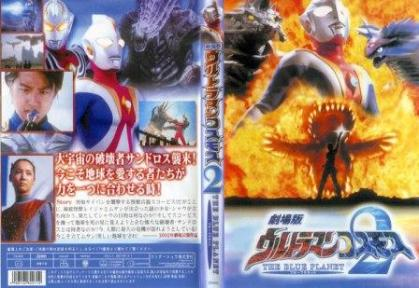 Ultraman Cosmos 2 The Blue Planet
