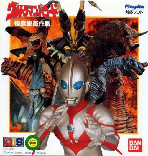 ultraman powered