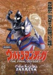 Ultraman_Tiga_The_Final_Odyssey