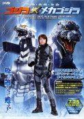 Godzilla Against Mechagodzilla