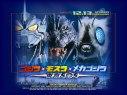 Godzilla Tokyo S.O.S.