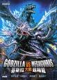 Godzilla vs. Megaguirus