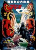 Godzilla vs. Mothra (1992)