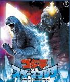 Godzilla vs. SpaceGodzilla