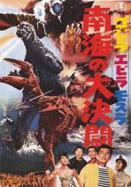 Godzilla vs. the Sea Monster