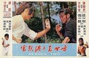 Heroes-Two-Fang-Shiyu-Yu-Hong-Xiguan-1