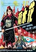 Lady_General_Hua_Mulan_movie_poster