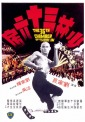 The36thChamberofShaolin+1978
