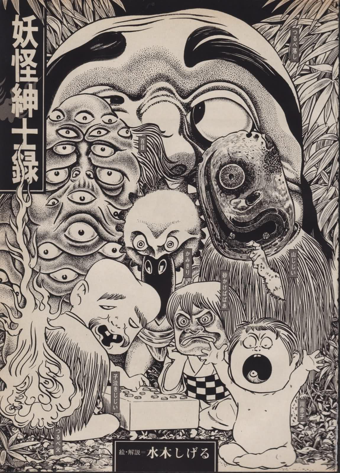shigeru-mizuki-1.jpg