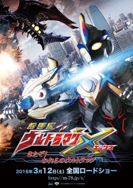 Ultraman X our ultraman