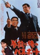 a-colt-is-my-passport-(1967)