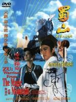 Zu - Warriors of the Magic Mountain
