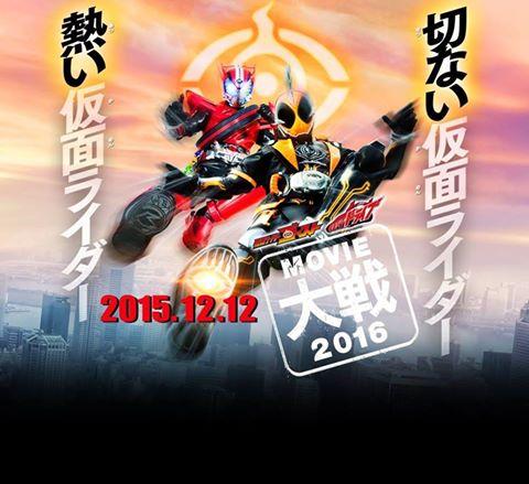 Kamen Rider Kamen Rider Ghost & Drive Movie Wars 2016 Genesis