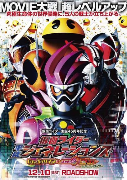 kamen-rider-generations-dr-pacman-vs-ex-aid-ghost-with-legendary-riders