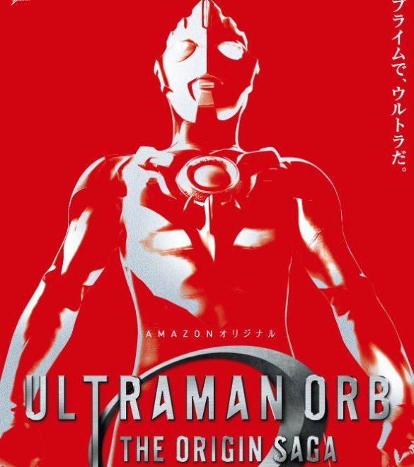 ultraman-orb-the-origin-saga