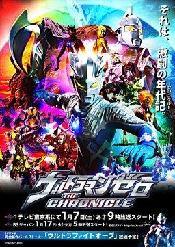 ultraman-zero-the-chronicle