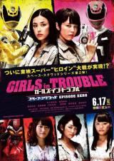 Girls in Trouble Episode Zero full