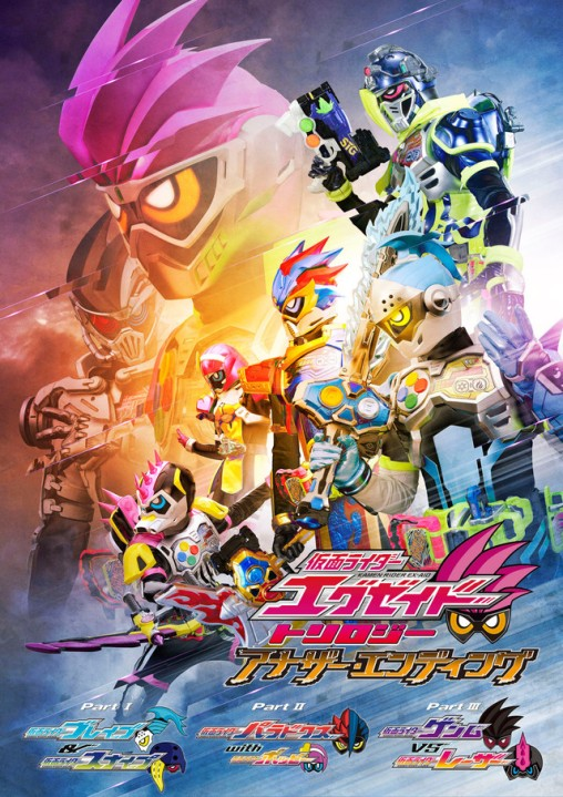 Kamen Rider Ex-Aid Trilogy Another Ending 1