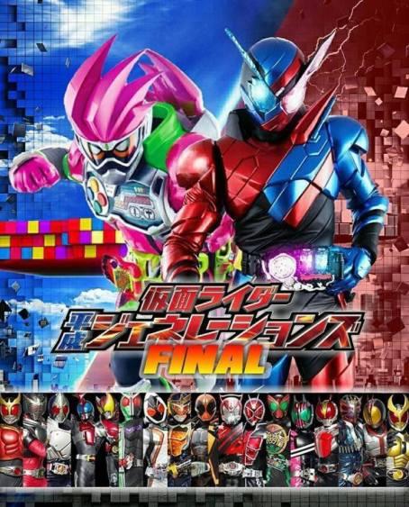 Kamen Rider Heisei Generations FINAL
