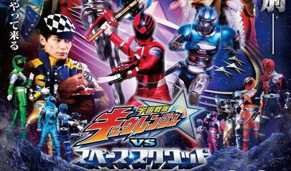 Uchuu Sentai Kyuranger Vs. Space Squad