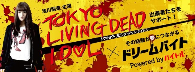Tokyo living dead idol