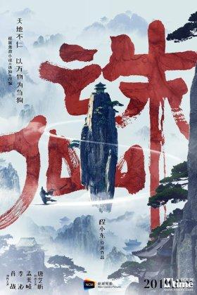 Jade Dynasty (1)
