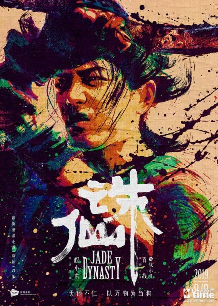 Jade Dynasty (2)