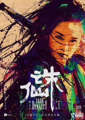 Jade Dynasty (3)