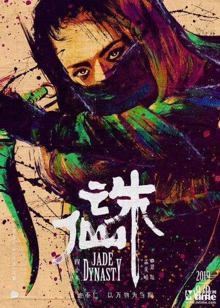 Jade Dynasty (4)