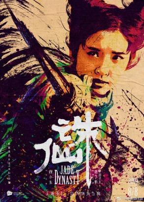 Jade Dynasty (5)
