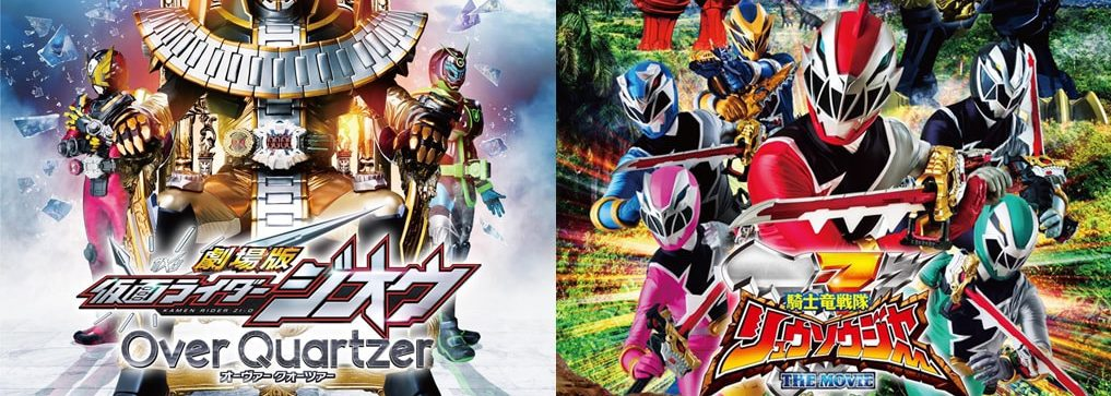 New trailers released for Kamen Rider Zi-O and Kishiryu